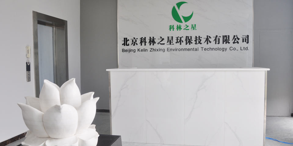 Colin Beijing Star Environmental Protection Technology Co., Ltd.